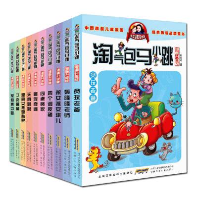 第一輯 淘氣包馬小跳全套全集10冊 漫畫升級版系列小學生兒童校園故事書籍9-12歲少兒讀物課外圖書 三年級故事漫畫書