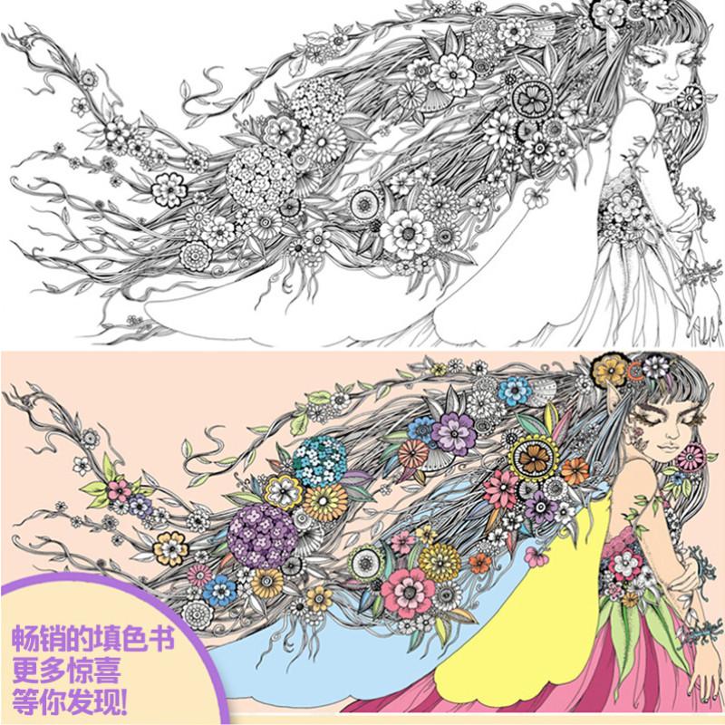 手绘涂色书秘密花园奇幻梦境魔法森林彩铅填色书成人铅笔画书彩色素描