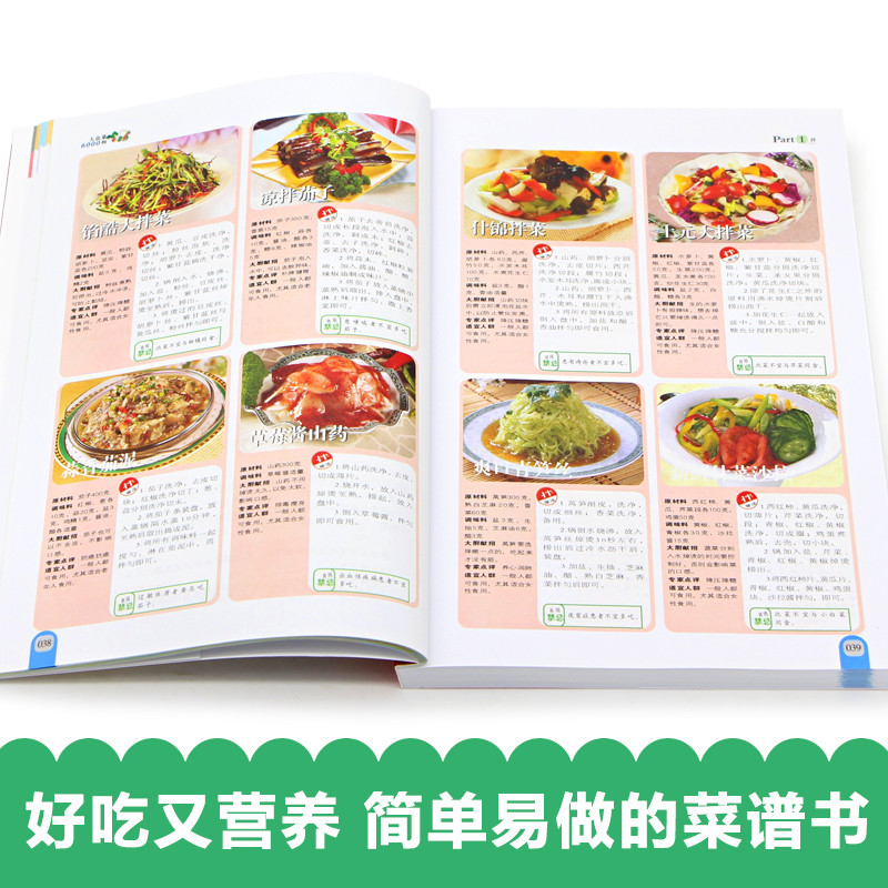 菜谱书家常菜大全 烹饪食谱书籍菜谱大全做菜书籍 美食菜谱全套3册 家