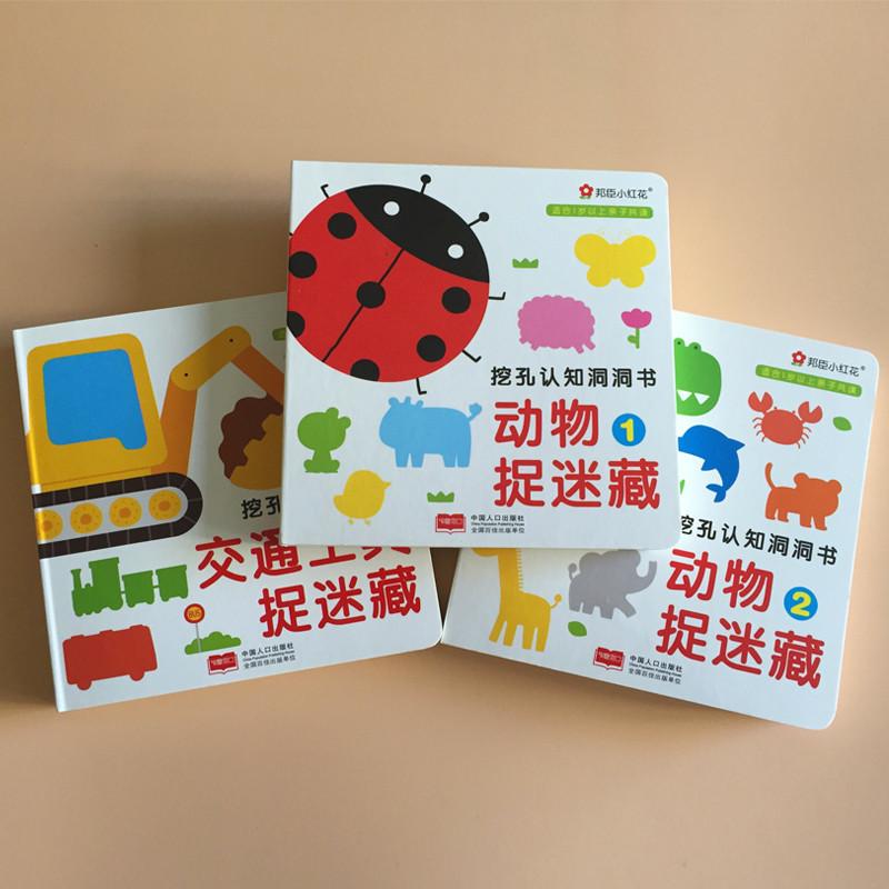 挖孔认知洞洞书 交通工具捉迷藏动物0-3岁撕不烂儿童书籍幼小衔接绘本