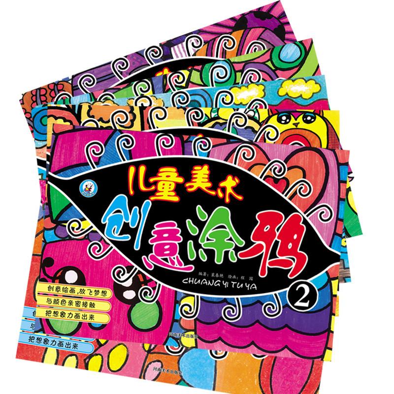 美术创意画册0-6岁入门画画书启蒙教材少儿绘画本幼儿园