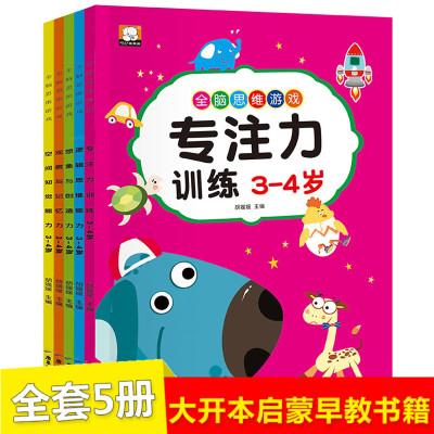 全腦思維游戲開發 全套5冊 3-4歲專注力訓練邏輯思維能力啟蒙認知 親子早教共讀書籍圖書讀物