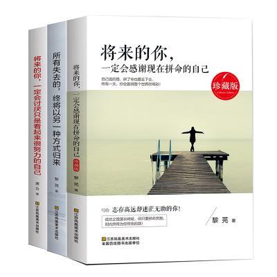 將來的你三部曲全套3冊黎蕪著 將來的你一定會感謝拼命的自己成人圖書人生哲學暢銷書排行榜心靈雞湯書籍青春勵志努力文學小說