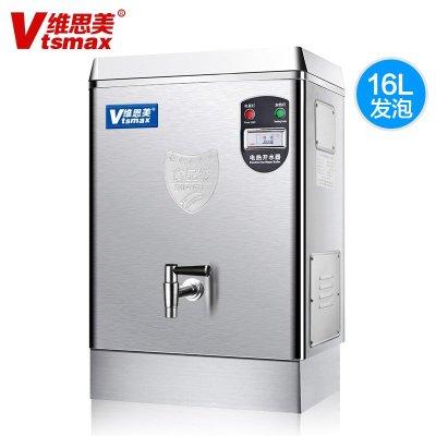 维思美商用开水器AM-20发泡电热烧水器全自动不锈钢开水机 自动进水