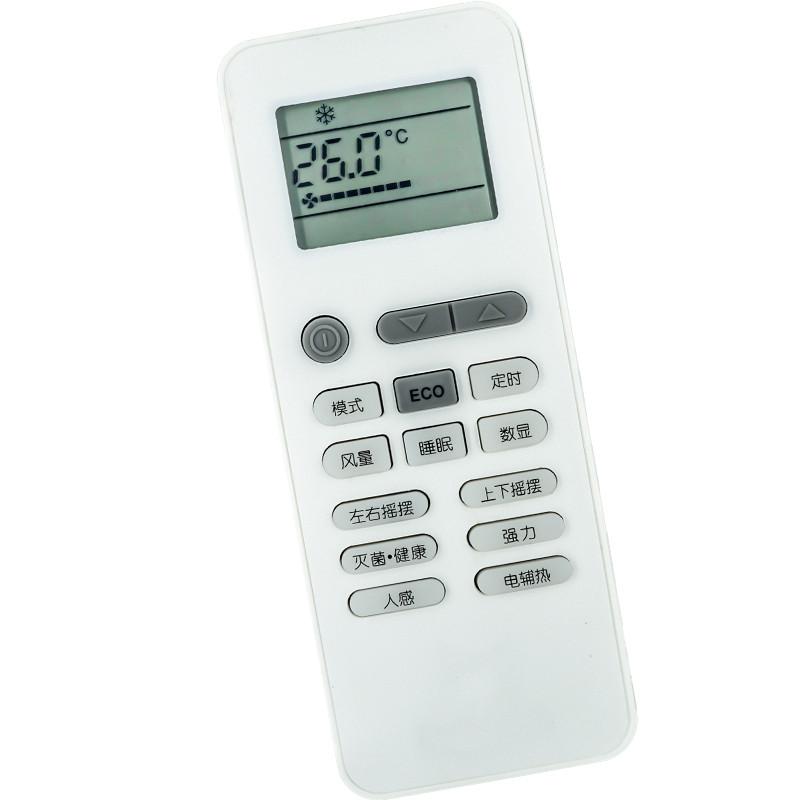 金普达遥控器适用于electrolux伊莱克斯空调遥控器gykq-52 通用tcl