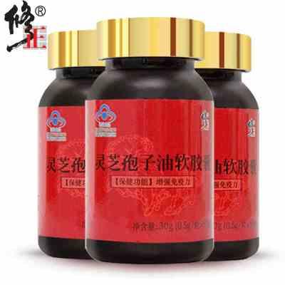 买3送1 修正(xiuzheng)灵芝孢子油软胶囊 增强免疫可搭配破壁灵芝孢子粉灵芝粉胶囊 60粒/30g/*3盒装