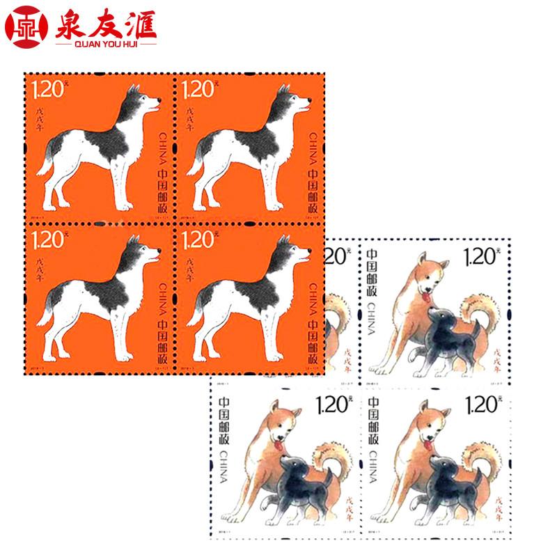昊藏天下 2018-1狗年邮票 戊戌狗年特种邮票 四方连