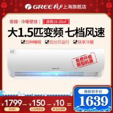 格力(GREE)大1.5匹 变频 冷暖 空调挂机 KFR-35GW/(35559)FNAa-A3 俊越