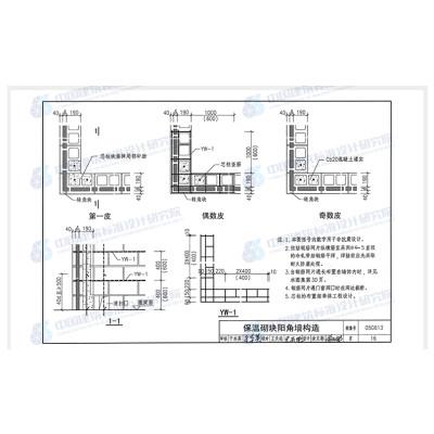 正版国标图集05g613 混凝土小型空心砌块结构构造
