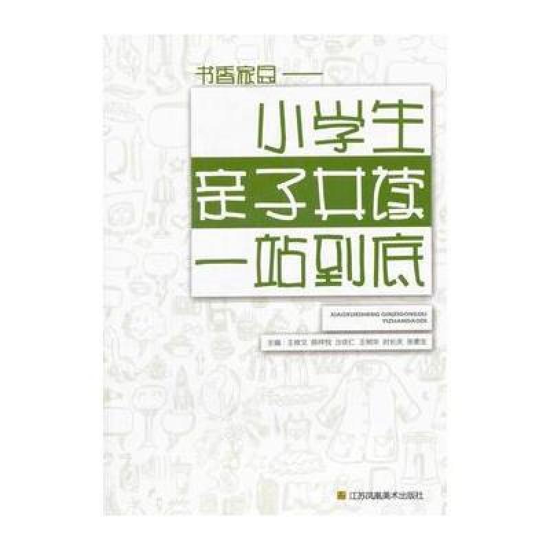 《书香家园-小学生学生共读一站到底》主编王小亲子走秀服图片