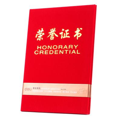 得力deli烫金绒面荣誉证书12K得奖证书获奖颁奖证书 送内芯 题名册/证书