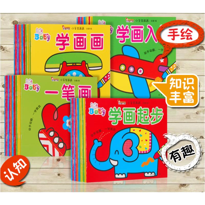 全套12册 幼儿园 儿童学画画 填色本涂色本小手学画画包邮正版 一笔画