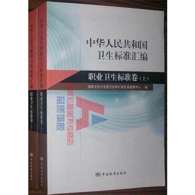 中华人民共和国卫生标准汇编 职业卫生标准卷 上下册 共2册