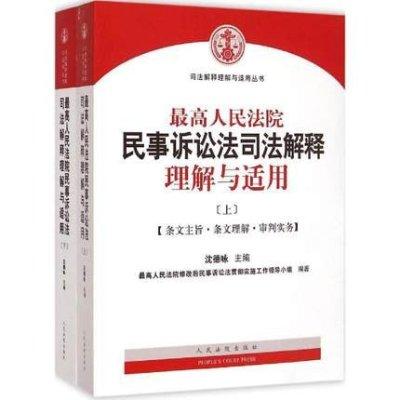 最高人民法院民事訴訟法司法解釋理解與適用 上下冊