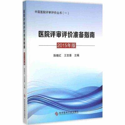 2015年版医院评审评价准备指南 中国医院评审评价丛书(一)