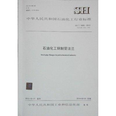 SH/T 3406-2013 石油化工钢制管法兰 共6项标准