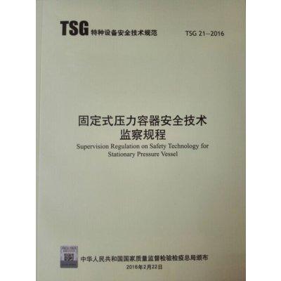 TSG 21-2016 固定式壓力容器安全技術監察規程(綜合性大規范)