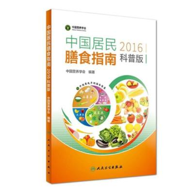 中国居民膳食指南2016 科普版 中国营养学会编