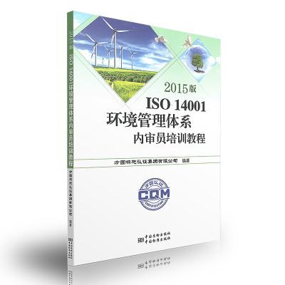 2015版ISO 14001環境管理體系內審員培訓教程 最新中國標準出版社