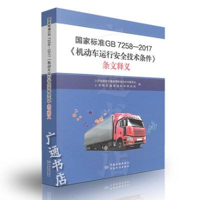 GB 7258-2017《機動車運行安全技術條件》條文釋義 gb7258-2012實施指南