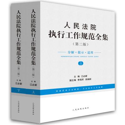 人民法院执行工作规范全集 上下 第二版 2017人民法院办理执行案件规范指导