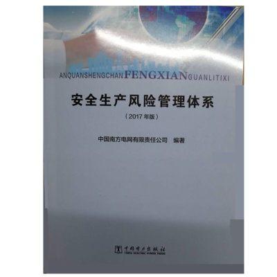 安全生產風險管理體系(2017年版)中國電力出版社