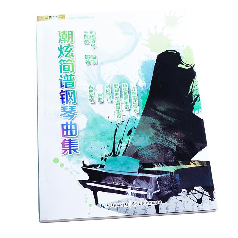 潮炫简谱钢琴曲集经典流行动漫儿歌歌曲指法大全双手弹唱歌谱