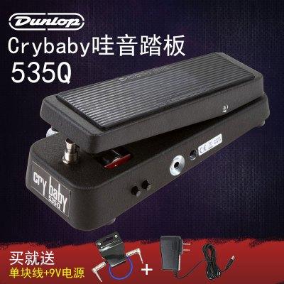 Dunlop鄧祿普 CryBaby 535Q 電吉他多功能哇音Wah踏板單塊效果器