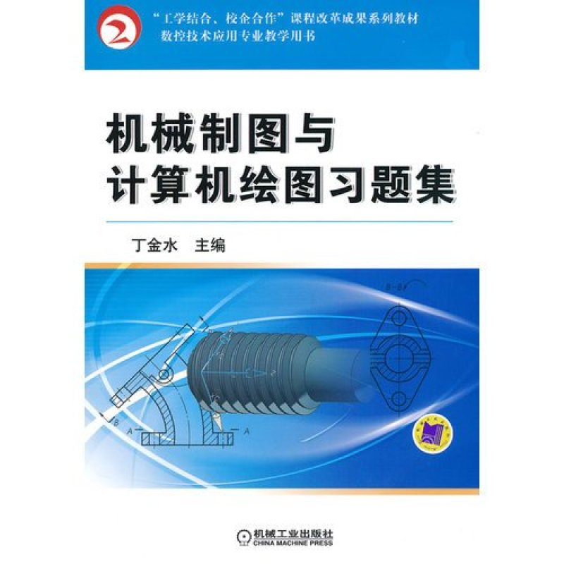 機械制圖與計算機繪圖習題集第2版答案(中國寫農業出版社) 機械制圖圖片