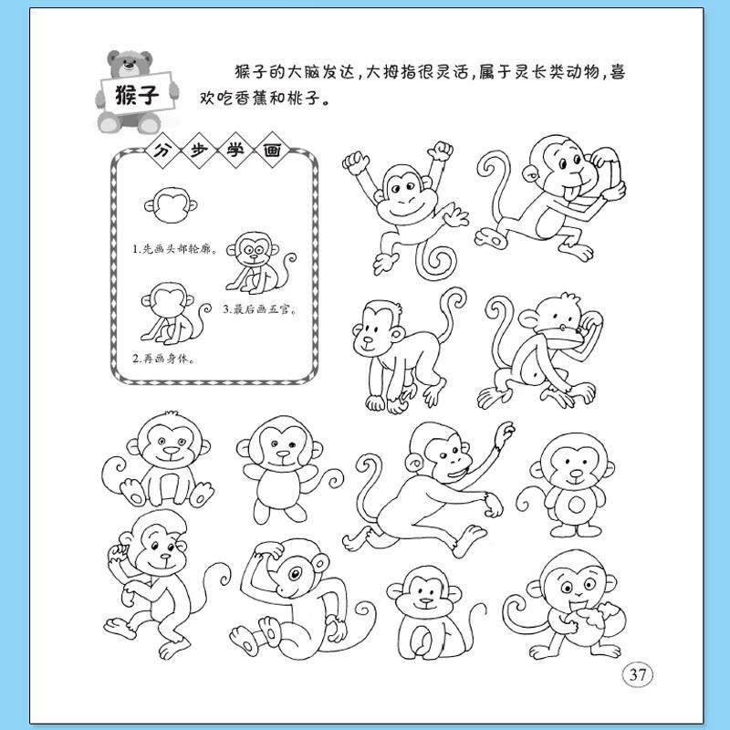 儿童简笔画5000例一本就够入门大全教材书幼师画画书美术教程图画书本