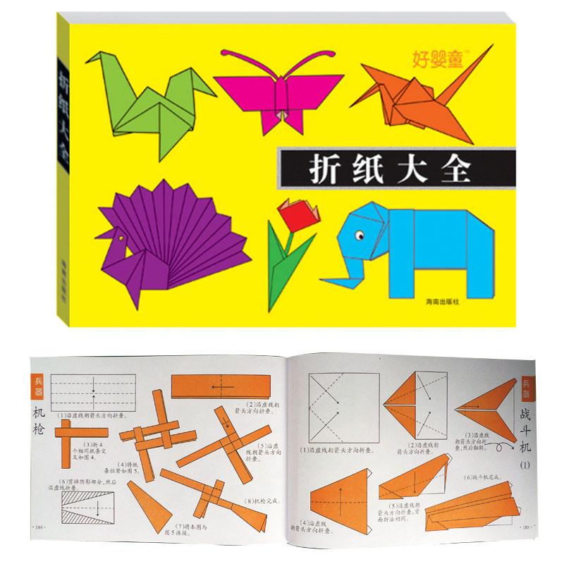 【随机3本】儿童早教涂画色书小学生手工折纸剪纸大全早教教具彩泥