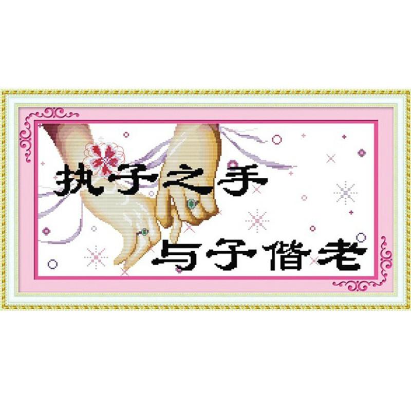 牵手十字绣执子之手与子偕老 喜庆结婚礼物客厅印花新款浪漫图案大全