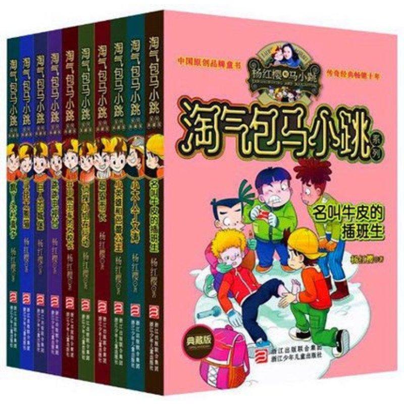 淘气包马小跳系列第二辑全套10册 典藏版 杨红樱系列的书校园小说超级