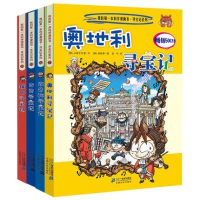 環球尋寶記系列4冊第六輯21-24奧地利古巴瑞士以色列尋寶記 我的第一本歷史探險漫畫書科學漫畫書6-7-9-12歲