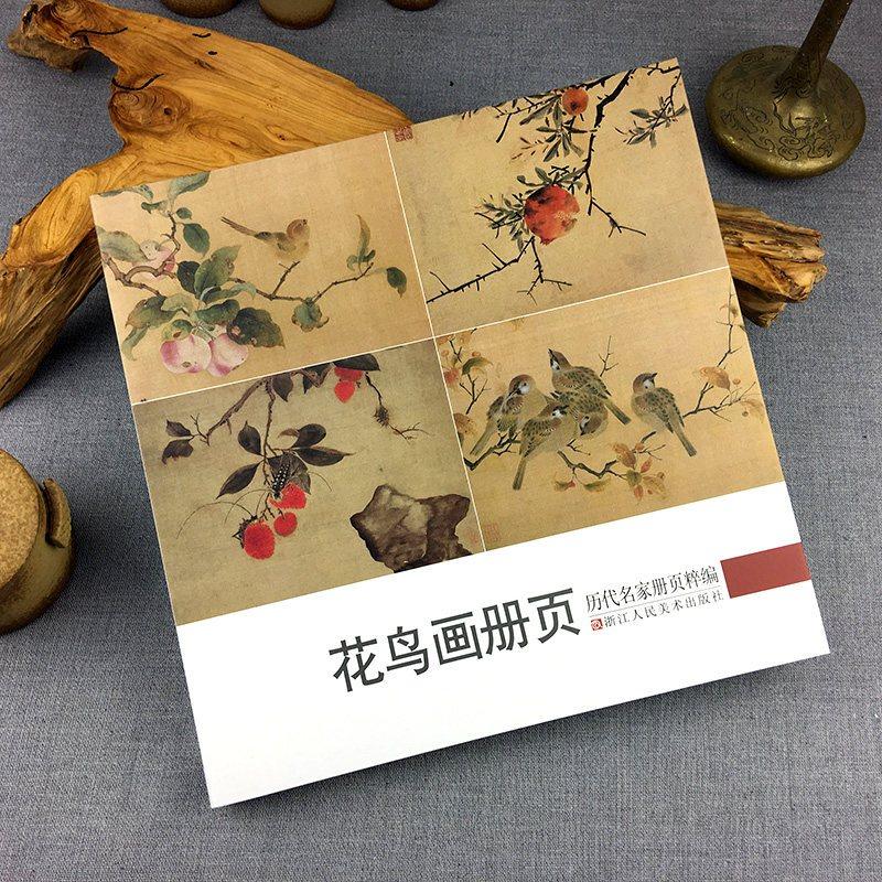 名家花鸟画集 中国名画家作品全集 中国传世名画美术鉴赏临摹画册国画图片