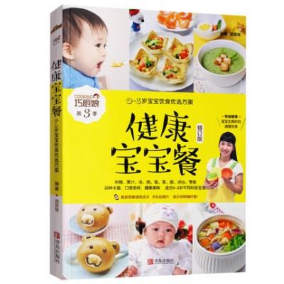 健康寶寶餐 嬰兒輔食書籍 0~3歲寶寶飲食優選方案 兒童營養食譜菜譜 書籍媽媽實用早餐參考指南 健康營養美食書籍