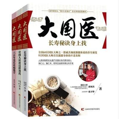 全3册大国医全书养生绝学系列中国人应该这样用药 长寿秘诀身上找 六百年沈氏祛病绝学 中医养生家庭医生小百科畅销书