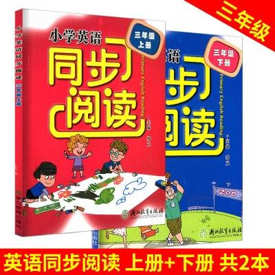 全套2册小学英语同步阅读三年级下册上册 小学英语3年级英语配套人教PEP版 话题同步 小学英语巅峰训练快乐英语阅读书籍