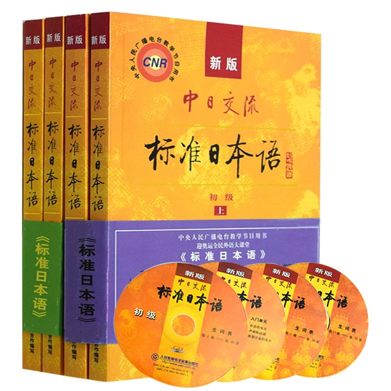 自学日语书