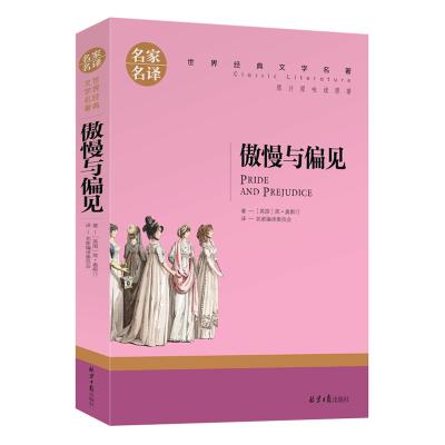 傲慢與偏見 經典世界文學名著中文版文學類書籍書 外國愛情小說圖書KL