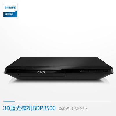 Philips/飞利浦 BDP3500/93 3D蓝光DVD影碟机蓝光播放机播放器