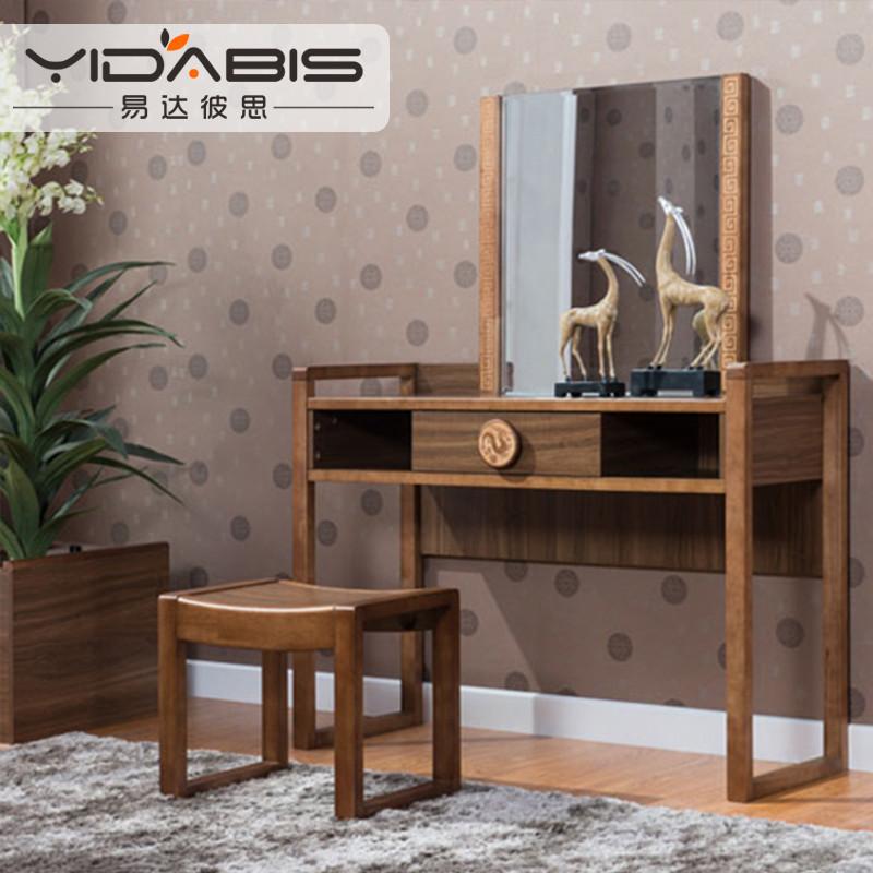 易达彼思 梳妆台 现代中式家具橡胶木化妆台 实木梳妆