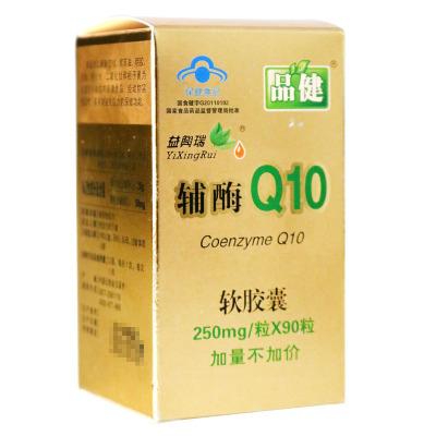 【共180粒】品健 益興瑞牌輔酶Q10軟膠囊 0.25g/粒*90粒+送同品90粒