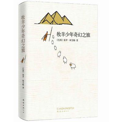 牧羊少年奇幻之旅 (巴西)保罗·柯艾略外国现当代文学小说