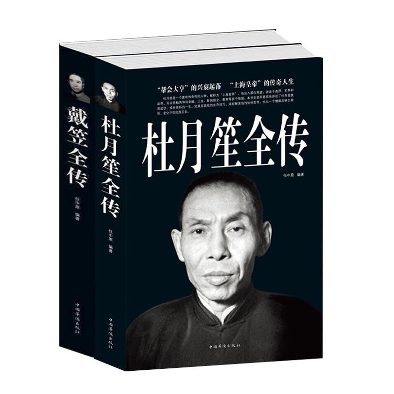 杜月笙大传有声_杜月笙大传 戴笠全传全2册 中国历史名人畅销传记 政治厚黑学 传奇