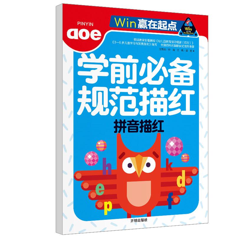 共4册拼音+汉字+数字+笔画笔顺
