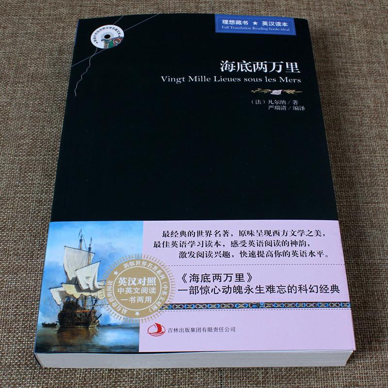 海底两万里 中英英汉对照 英文原版 中文版 原版原著 双语读物 英语大