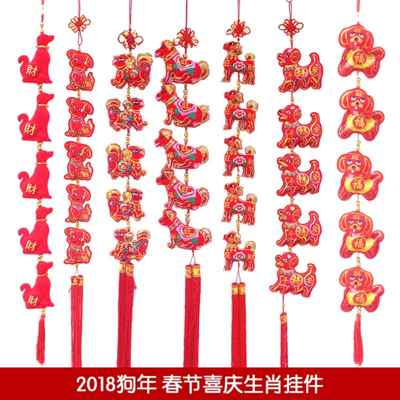 创意2018狗年挂件新年挂饰春节装饰生肖狗吉祥物中国结礼品客厅小挂件