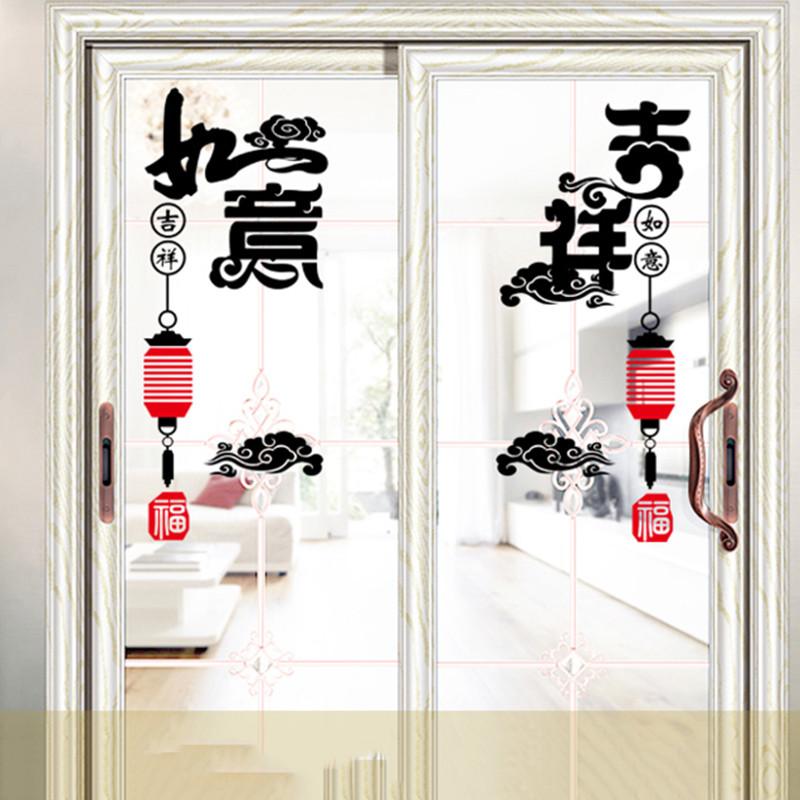 墙贴 门窗贴 卧室客厅书法玻璃贴 电视沙发背景布置中式字画贴纸 墙贴