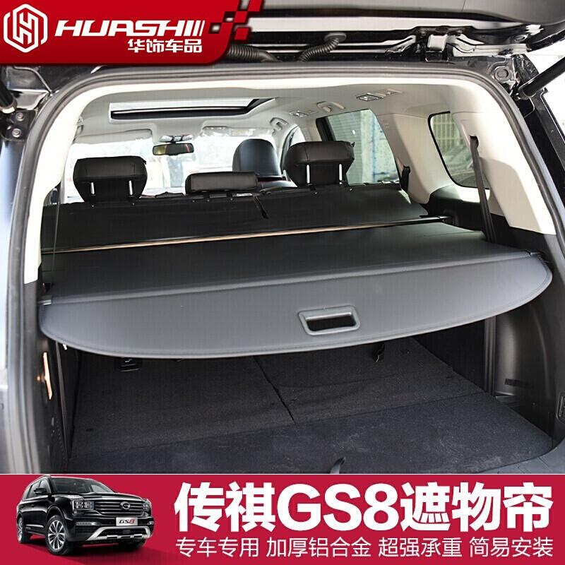 卡骑仕遮物帘gs8置物帘后备箱隔板隔物帘后隔板改装专用遮物帘-黑色